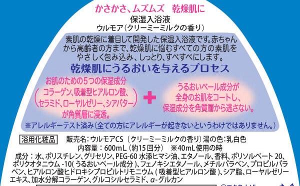"u05 min - ディズニープリンセスデザイン""ウルモア""!!これで冬の乾燥肌を守ります!"