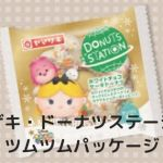 donut min - ヤマザキ・ドーナツステーションのクリスマス・ツムツムパッケージ!!