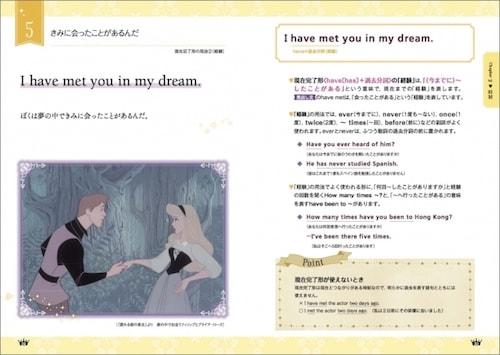 e 05 min - ディズニープリンセスと一緒に英語が学べるってほんと?!