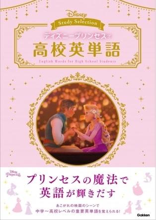 e001 min 1 - ディズニープリンセスと一緒に英語が学べるってほんと?!