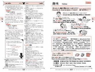 mickeyeng02 min - ディズニーエディション・ミッキーとの英語辞典で発音の練習もできちゃう?!