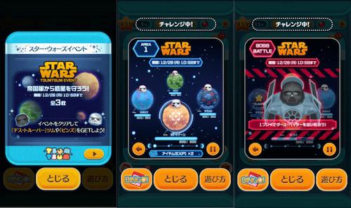 """star04 min - LINE・ディズニー ツムツム """"スター・ウォーズ""""のミッションをクリアしよう!"""