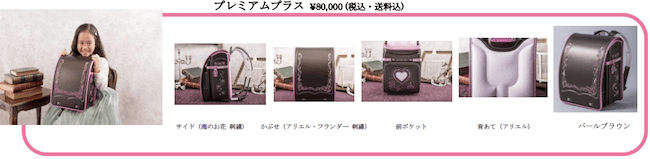 2017 04 29 9.12.08 min - ランドセルが東京ディズニーリゾートで購入できる?! 〜 小学校入学が待ち遠しい