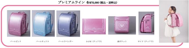 2017 04 29 9.12.15 min - ランドセルが東京ディズニーリゾートで購入できる?! 〜 小学校入学が待ち遠しい