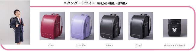 2017 04 29 9.12.23 min - ランドセルが東京ディズニーリゾートで購入できる?! 〜 小学校入学が待ち遠しい