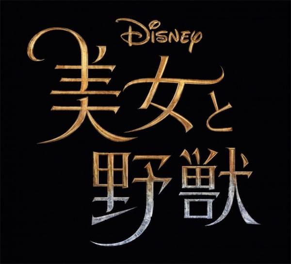 bea01 min - エマ・ワトソン主演「美女と野獣」|世界初 !オーケストラの生演奏付きで鑑賞