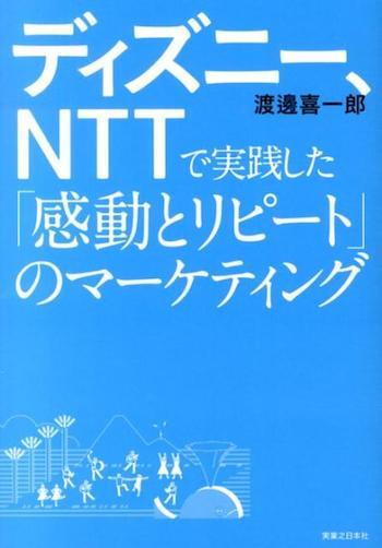 ディズニー本.NTT
