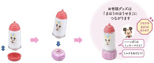 ban06 min - おもちゃのバンダイ 〜 ディズニーシリーズをピックアップ!!