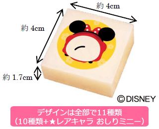 tsum mochi04 min  - ディズニーツムツム 生きりもち|桜色の春デザインが登場します!!