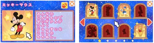 wp10 min - ディズニー&ディズニーピクサーキャラクターズ ワンダフルパソコンシリーズ|子供のパソコンについて考える!