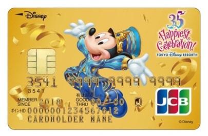 3502 min - クレジットカードを活用する?しない?〜 JCBカードの期間限定「東京ディズニーリゾート®35周年記念カード」