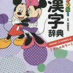 disney7 02 min 1 - オムニ7 セブンネットショッピング|全ページカラー ディズニー子供用辞典!!