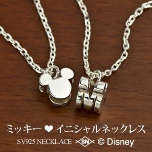jewery04 min - ネックレスで自己アピール 〜 ディズニーデザインは「かわいい女の子」アピールができる!!