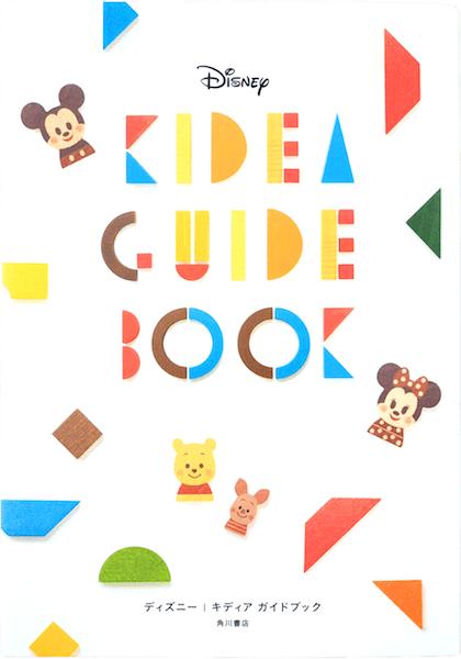 kidea1 02 min - Disney | KIDEA 発売1周年記念イベント 〜 美女と野獣「ベル&ビースト」の積み木が登場!!