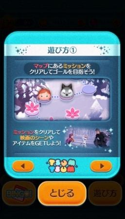 line tsum03 min - LINE ディズニーツムツム「アナと雪の女王」開催中 〜 中島健人さん登場のCMにも注目!!