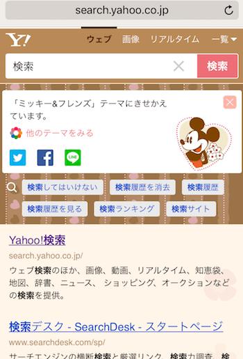 yahoo01 min - Yahoo検索でディズニー着せ替えができる 〜 ミッキーマウスバースデーは何が起きる?!