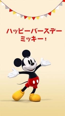 yahoo02 min 1 - Yahoo検索でディズニー着せ替えができる 〜 ミッキーマウスバースデーは何が起きる?!