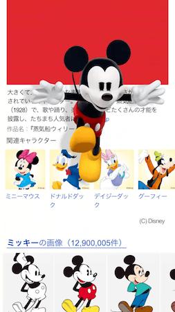 yahoo03 min - Yahoo検索でディズニー着せ替えができる 〜 ミッキーマウスバースデーは何が起きる?!