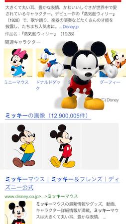 yahoo04 min - Yahoo検索でディズニー着せ替えができる 〜 ミッキーマウスバースデーは何が起きる?!