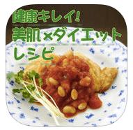 料理レシピアプリ07