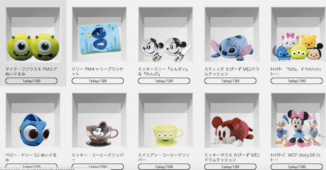 kami03 min - スマホアプリ 神の手リニューアル 〜 クレーン攻略でディズニー景品をGETしたい!!