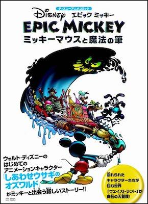 comi01 min - ディズニーツムツムのコミック本が登場 〜 コミック まんがのメリットって?