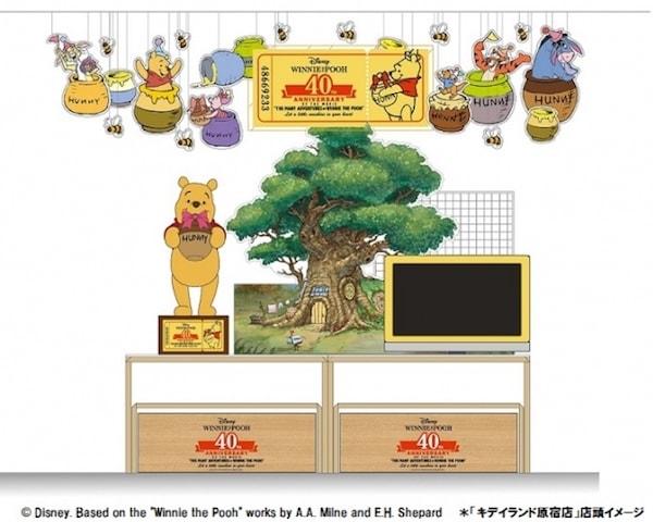 pooh020 min - キデイランド〜ディズニー オリジナルデザイン2017