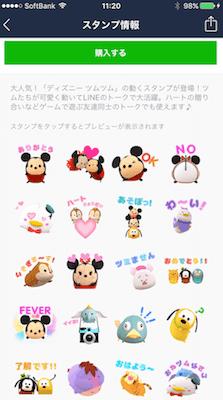 line05 min - LINE 〜 ラインスタンプがiPhoneで誰にでも作れるよ!!
