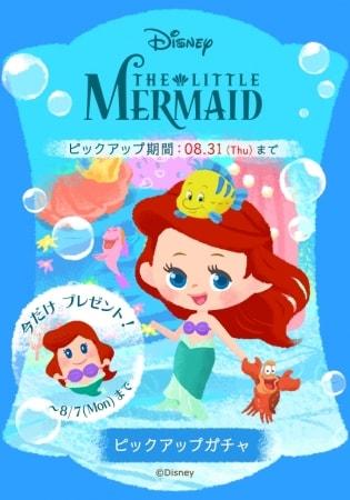 ari01 min - ディズニー マイリトルドール|オーロラ姫リトルドール 新登場!!