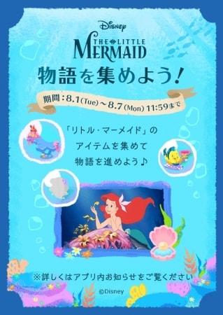 ari04 min - ディズニー マイリトルドール|オーロラ姫リトルドール 新登場!!