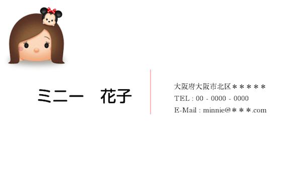 se11 min - ディズニーツムツム|ツム顔メーカーの使い方とアイデア活用法をご紹介(おまけ情報あり)