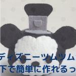 ba001 min - ディズニーツムツムが靴下で簡単に作れるって(レシピあり)〜 飾る? プレゼントする?