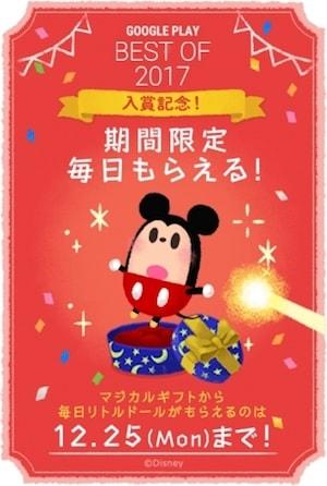 201701 min - ディズニー マイリトルドール|オーロラ姫リトルドール 新登場!!