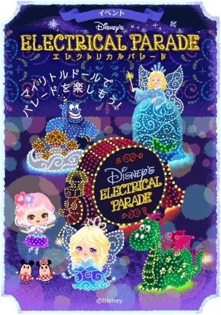 ele02 - ディズニー マイリトルドール|オーロラ姫リトルドール 新登場!!
