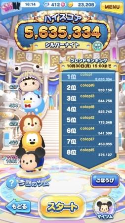 korokoro012 min - ディズニー ツムツムランド 〜 バブルを狙うスマートフォン向けパズルゲーム配信開始