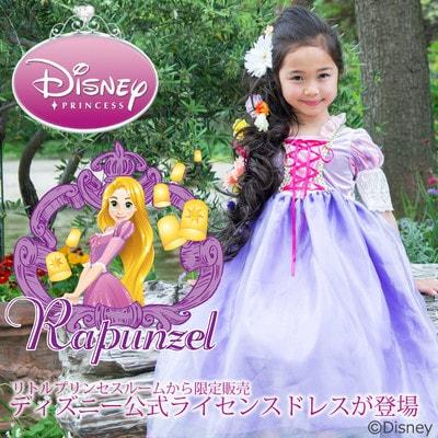 ddr04 min - ディズニープリンセスドレスを購入して とびっきりお気に入りのプリンセスになる 〜 プリンセスドレスをご紹介
