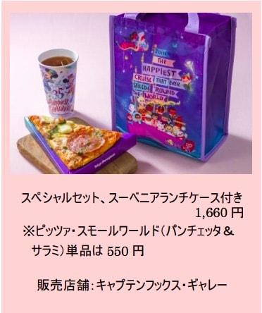 small03 min - 「イッツ・ア・スモールワールド」リニューアルオープンで東京ディズニーランドがさらに楽しくなる!!