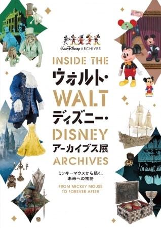 ac01 min - ディズニー展覧会「ウォルト・ディズニーアーカイブス展 ~ミッキーマウスから続く、未来への物語~」横浜で開催!!〜日程、入場料、チケット購入についてなど