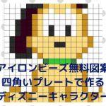 sikaku001 min 1 - 【アイロンビーズ無料図案】四角いプレートを利用してディズニーキャラクターを作ろう!!〜フレンズからプリンセスまで【15点追加】