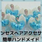 hearp001 min - 【プリンセス】ヘアアクセサリーを簡単ハンドメイド〜東京ディズニーリゾートで一際目立っちゃおう!!