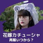hanayome02 min - 花嫁カチューシャ【再販はいつから?】購入方法に注意!!