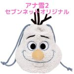 sebunana014 min - セブンネット【アナ雪2】オリジナルグッズの種類は?受け取りはいつから?