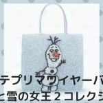 antep001 min - アンテプリマワイヤーバッグ【アナと雪の女王2コレクション】お値段は?発売はいつから?