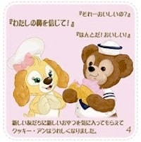 cookacyu04 min - 犬種が気になる【クッキー・アン 】 日本発売ではカチューシャあるの?