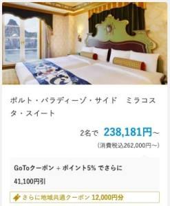 ichi min 247x300 - 【GOTOトラベルキャンペーン】ディズニー旅行は対象?パークチケットは?
