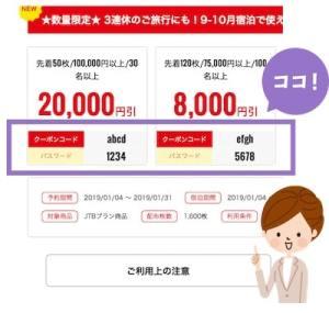 jtb min 300x285 - 【GOTOトラベルキャンペーン】ディズニー旅行は対象?パークチケットは?