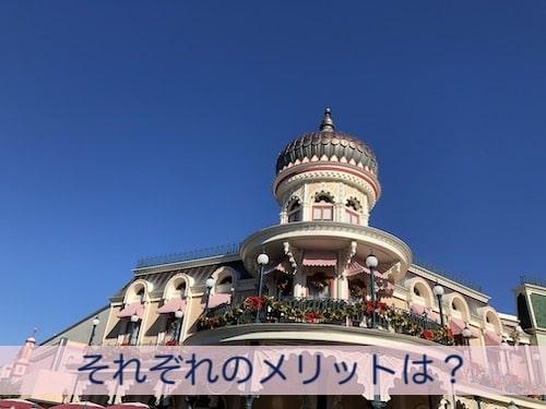 crehi04 min - クレカ【ディズニー】3社比較〜TDR旅行におすすめなのはどれ?