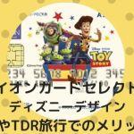 eon04 min - イオンカードセレクト【ディズニー】特徴やTDR旅行でのメリットは?