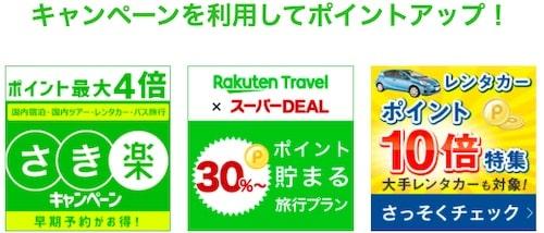 ryohikou02 min - 旅費(ディズニーランド)を効率よく貯める方法