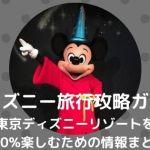 ryokoumatome min - 【ディズニー旅行攻略ガイド】東京ディズニーランド ディズニーシーを100%楽しむための情報まとめ